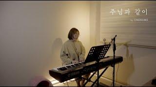 주님과 같이 by ONENAME / Piano Cover