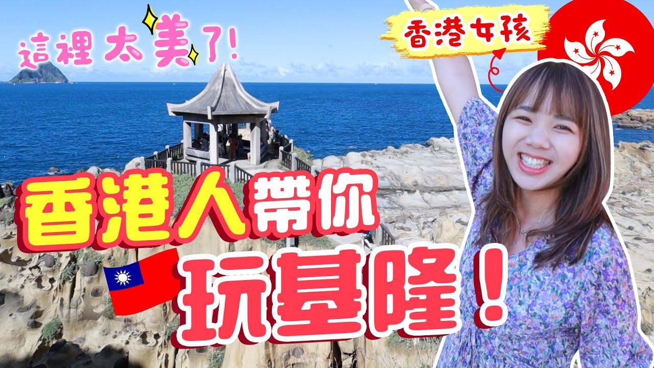 就在台灣!媲美沖繩的無敵海景!一日基隆遊必去的行程~!【VLOG】|狄達出品