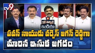 AP sand scarcity issue : Opposition steps up pressure on Government || Good Morning India - TV9