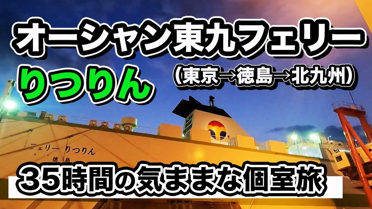 オーシャン東九フェリー最広の「4名個室」貸切での船旅。東京港から徳島港経由、新門司港まで35時間の気ままなフェリー旅【エンイチぶらり旅】