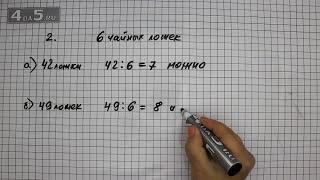 Упражнение 2. Математика 6 класс Виленкин Н.Я.