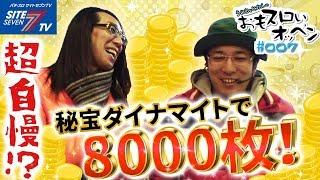 【超自慢!秘宝ダイナマイトで8000枚!】ういちとヒカルのおもスロいオッペン#007【OP&EDトーク】