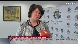видео Государственная политика доходов