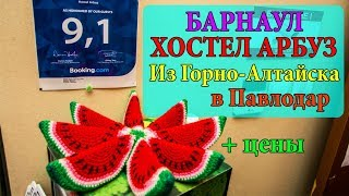 видео Отдых в Барнауле