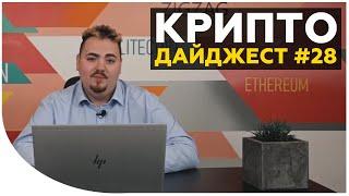 Новые биржи от Bitfinex, NEO и Blockchain. Мутные фьючерсы LedgerX | Новости криптовалют за неделю