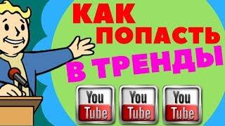 Как вывести ролик в тренды, как вывести ролик в топ youtube, продвижение в тренды youtube
