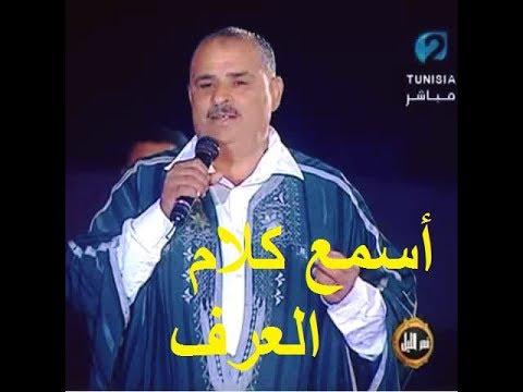 المنصف السعيدي 2017 ✪ أسمع كلام العرف ✪