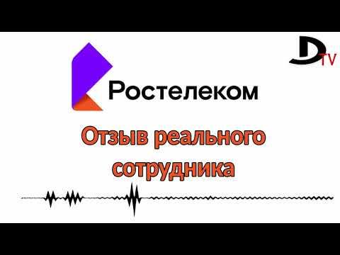 Работа в Ростелеком реальный отзыв сотрудника. с канала Diodoris