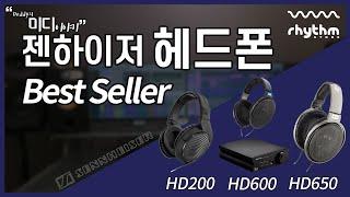 Sennheiser 베스트셀러 헤드폰 HD200, HD…