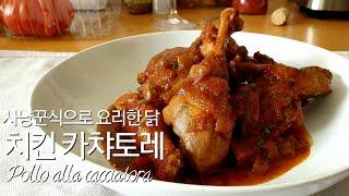 이탈리아에서 요리하는 요리사가 알려주는 40. 치킨 카…