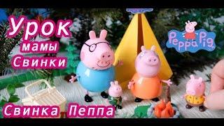 Мультики для самых маленьких Свинка Пеппа Лесной урок мамы Свинки