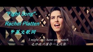 "☆ 【中英文歌詞】""Fight Song"" - Rachel Platten (cover) ☆"