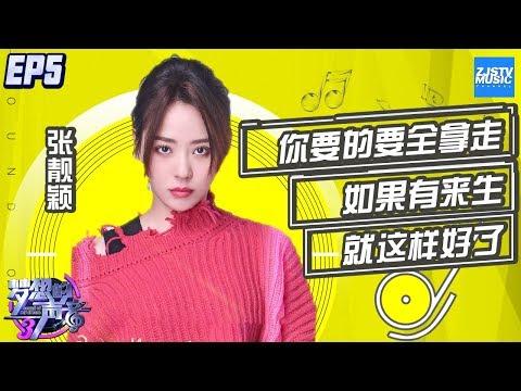 [ CLIP ] 张靓颖歌曲串烧《你要的全拿走》《如果有来生》《就这样好了》《梦想的声音3》EP5 20181123 /浙江卫视官方音乐HD/