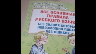 Книга Все основные правила русского языка 1 4 классы на Учитель By
