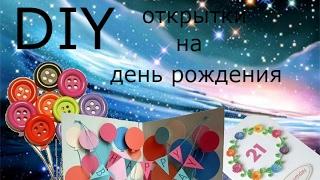 DIY|открытки на день рождения