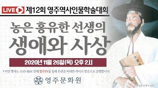 [LIVE]제12회 영주역사인물학술대회 / 농은 홍유한…