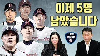 [FA 9차업데이트]  김태군-이성열 계약 비하인드 & 남은 5명의 고구마 협상