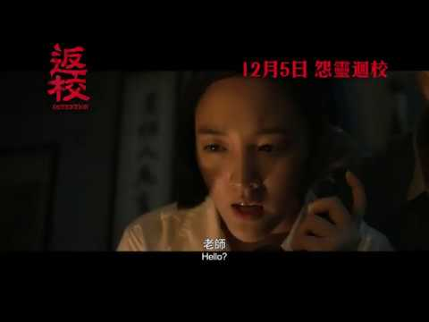 返校 (4DX版) (Detention)電影預告