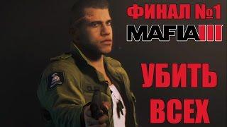Mafia 3 ФИНАЛ / КОНЦОВКА - УБИТЬ ВСЕХ - ВСЕ КОНЦОВКИ НА РУССКОМ