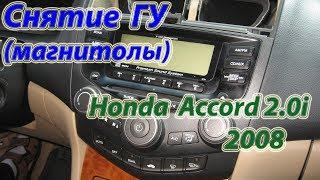 Снятие ГУ магнитолы Honda Accord 2 0i 2008