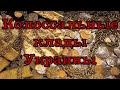 Колоссальные клады Украины, спрятанные клады известных людей