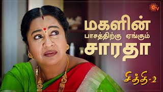 Chithi 2 | Special Episode Part - 2 | Ep.139 & 140 | 28 Oct | Sun TV | Tamil Serial