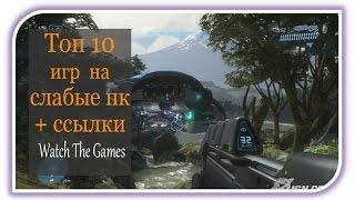 Топ 10 лучших игр  на слабые пк ч4 + ссылки на скачивание!!!