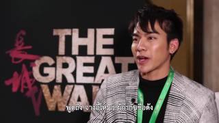 The Great Wall | Jing Tian Interview | Thailand