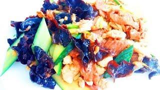 Китайская кухня.  Мясо с яйцом, древесными грибами и огурцом 木须肉 Mùxūròu
