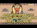 കരളലിയിക്കുന്ന ദേവീ ഭക്തിഗാനങ്ങൾ കേട്ടുനോക്കൂ | DevI Songs | Hindu Devotional Songs Malayalam