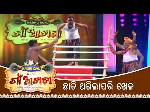 ଛାତି ଥରିଲାପରି ଖେଳ | Gaon Akhada | Paika Akhada | Papu Pom Pom | Tarang TV