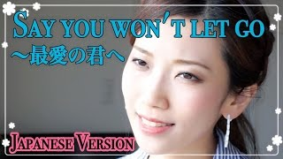 【日本語で歌う】James Arthur - Say You Won't Let Go|ジェイムス・アーサー(Satomi Japanese Cover)