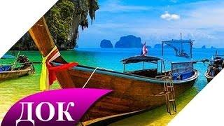 Неизвестный Таиланд. Райская жизнь на земле. Документальный фильм Часть 1