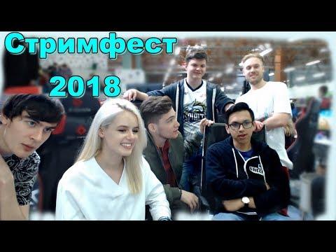 Стримфест 2018 | GTFOBAE, БРАТИШКИН, CARTMANZBS, NA_PODHVATE, ГОЛОВАЧ - Смешные видео приколы