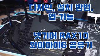 넷기어 RAX10 와이파이6 공유기 디자인, 설치 방법…