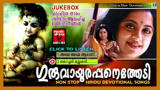 ഗുരുവായൂരപ്പനെ തേടി | Hindu Devotional Songs Malayalam | Sree Krishna Songs  | Srividya Songs