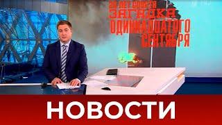 Выпуск новостей в 10:00 от 11.09.2021