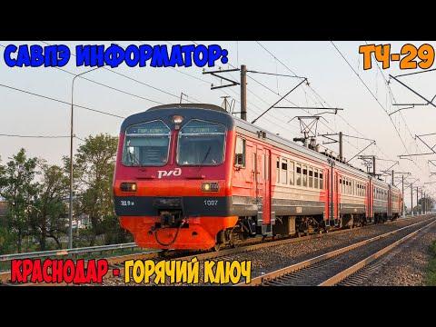 Информатор САВПЭ: Краснодар-1 - Горячий Ключ