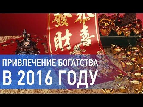 видео: Фен Шуй для денег. Создание Вазы Богатства, привлечение денег и удачи в 2016 году. Все по Фен Шуй