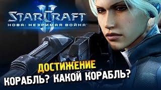 Star Craft 2 Нова: Незримая война Достижение: Корабль? Какой корабль?