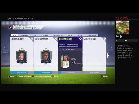 Fifa 18 pack opening SBC Roberto Carlos Inter 27 750 coins