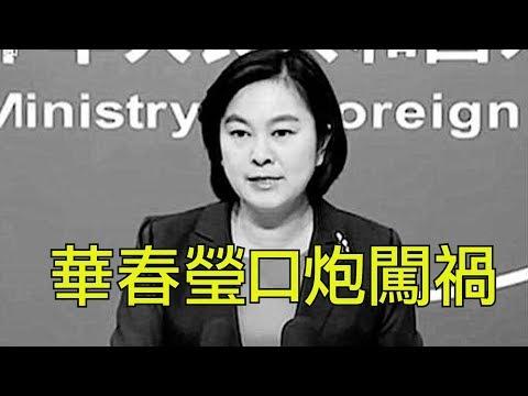 江峰:华春莹放言911威吓美国,闯大祸了;外交部针对《新疆人权政策法案》嘴炮过底线,恐遭致美报复