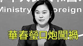 華春瑩放言911威嚇美國闖大禍了外交部針對《新疆人權政策法案》嘴砲過底線恐遭致美報復江峰漫談20191205第78期