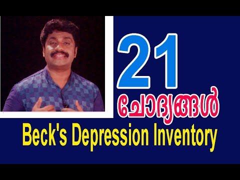 സ്വയം വിലയിരുത്തുക | Questions for self assessment | Beck's Depression Inventory