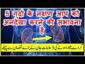 5 Major kidney failure symptoms will show in your Body || Health Care Tips In Hindi Urdu