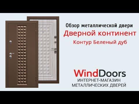 Входная дверь дверной континент техно медный антик правая 205х98 см купить по цене 6449. 0 рублей в интернет-магазине оби с доставкой.