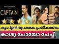 ക്യാപ്റ്റൻ പ്രേക്ഷക പ്രതികരണം കാണാം  Captain Review Captain Malayalam Movie Review Captain audience