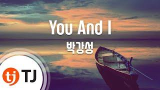 [TJ노래방] You And I - 박강성 / TJ Karaoke