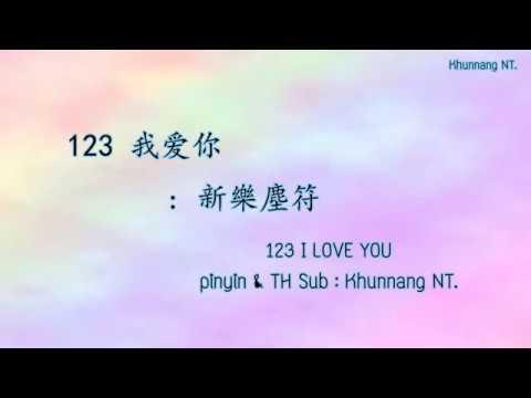 123 我爱你 (123 wo ai ni + ซับไทย + คำอ่านไทย) : 新樂塵符 \ pinyin & TH sub : Khunnang
