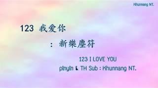 123 我爱你 123 wo ai ni ซับไทย คำอ่านไทย 新樂塵符 pinyin TH sub Khunnang